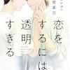 イケメン年下天然一途童貞攻め『恋をするには透明すぎる』原作:阿賀直己/作画:yoshi
