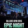 B'z「EPIC NIGHT」感想