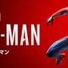 あぁアベンジャーズ!あぁスパイダーマン!!
