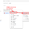 Google ドキュメントでの文字起こし(OCR)が簡単で便利
