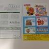 【11/8】フジパン アンパンマンキャンペーン【バーコ/はがき】