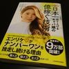 日本一売り上げるキャバ嬢の億稼ぐ技術/小川えり:書評
