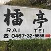 鎌倉に巨大な庭園!?鎌倉でランチなら蕎麦・会席「らい亭」