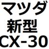 マツダ CX-30 日本発売日は、2019年秋?サイズや価格、内装、外装など、カタログ予想情報!