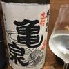 高知市で深夜に中華〆、地酒&手料理「凪」で日本酒飲みながら画像が見当たらぬ麻婆豆腐の謎~土佐鯨飲記⑦