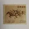 【つれづれ】20171001 競馬法25年記念切手 1948年