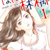 人気作品「はだかの林檎」 山崎紗也夏 ベット100%の恋物語