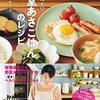 中井エリカ氏レシピ本「食堂あさごはんのレシピ」