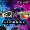 【モンスト】呪術廻戦コラボ開催決定!!ガチャキャラ・開催時期を大予想!