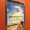 7月31日からの2週間、公開(大阪市内)される映画で気になるのは