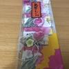 新型コロナウイルス 国内感染者2989人!博多名物の如水庵『筑紫もち』を食べてみた!