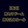 京セラドーム ペットボトル解禁