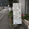 枝川 免許センター前の「お好み焼き」さんへ行って食べた