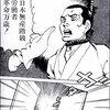 【アナキズム】【山川イズム】そもそも通史から見直すべき?