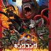 看板に偽りなし!ただの最高すぎる怪獣映画!!『キングコング 髑髏島の巨神』の感想、レビュー。