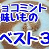 俺が選ぶ、これは食べるべきチョコミントベスト3!!!