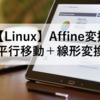 【FSL】Affine変換(平行移動+線形変換)