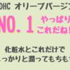 NO.1美容オイル!DHC オリーブバージンオイル