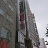ダイニングしゃぶしゃぶ 仁 すすきの店 / 札幌市中央区南4条西2丁目 南4西2ビル 3F