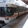 【特急列車乗り継ぎの旅】中央本線で名古屋から東京へ行こう!