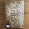 📚19-28進撃の巨人/3巻
