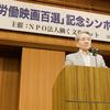「日本の労働映画百選」公開記念のイベントを開催