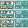 【艦これ】4-5で任務「敵東方艦隊を撃滅せよ!」を今さら攻略
