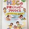 読書レポ『HSCの子育てハッピーアドバイス』気にし過ぎ、気を遣い過ぎる人にオススメ!