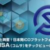 仮想通貨 日本発ICOプラットフォーム COMSAプロジェクトについて