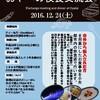 12月24日夜おやべ夜食交流会開催!!!!