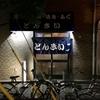 東京 新小岩 魚河岸料理「どんきい」 虎ふぐ刺し