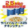 非常食でおすすめの缶詰とは?