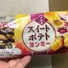神戸屋 スイートポテトヨンミー  食べてみた。
