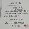 大貴選手(藤ミレニアム)全日本社会人卓球選手権、出場権を今年も獲得!