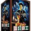 香港一人旅の始まりの始まり~懐かしの香港映画