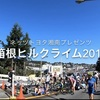 『ネッツトヨタ湘南プレゼンツ箱根ヒルクライム2018』参戦レポ