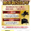 【9月17日(土)】ピアノの仕組みを徹底解説-『ピアノ解体新SHOW』本日開催!