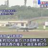 那覇基地の空自第9航空団に所属する F15 が、また油圧系統の不具合で米軍嘉手納基地に緊急着陸。不安原因でしかない F15 戦闘機