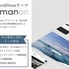 》Web集客に特化したWordPressテーマ【Emanon[エマノン]】
