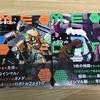 新装版メダロット【コイシマル編】 上・下を買う