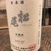 長野県 松尾®️ 荒瀬原 純米吟醸 槽口絞り 無濾過生原酒