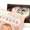 【36歳の妊活体験談】子宮内ポリープ除去後の妊娠