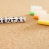 アメリカで銀歯が取れたので歯医者(Dentist)へ行ってきました。
