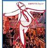 ウディ・アレン流ミュージカルは意外とキュート 映画「世界中がアイ・ラブ・ユー」