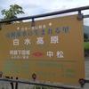 2014年9月 山陰、九州一周旅行⑦ 日本一長い駅名 の巻