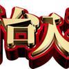 新台パチンコパチスロ噂情報(2020.07.27更新)