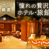 日本クラシックホテルの会コンプリートのため万平ホテルを予約中。ですがお値打ち価格を模索中。