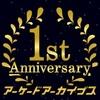 購入者限定!アーケードアーカイブスのPS4テーマ無料プレゼント!忍者くん 阿修羅ノ章も本日配信!
