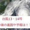 【2019年】随時更新! 台風13号、14号 今後の進路予報をまとめたよ