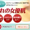 夏のお肌はHASパーフェクトCCがおすすめ☆効果はコチラ!
